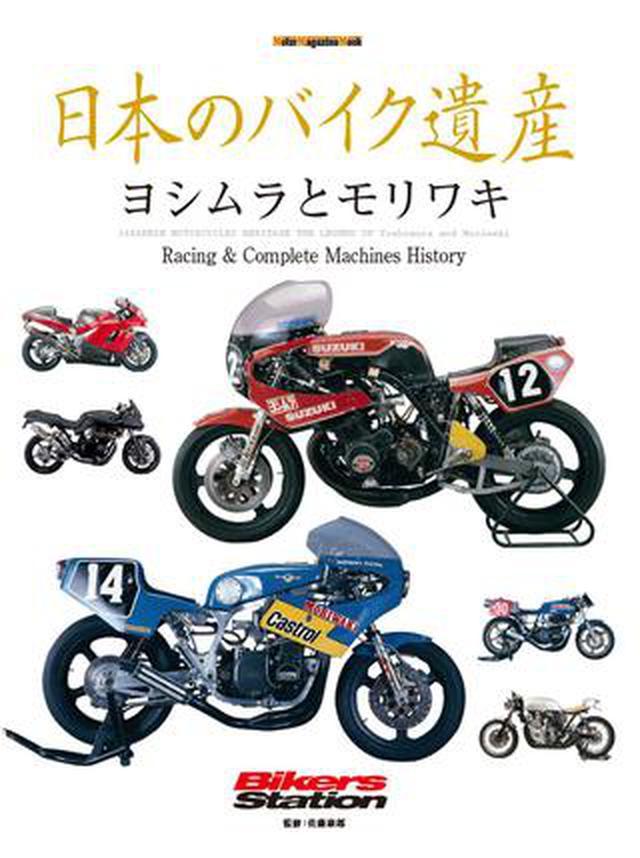 """画像: 【新刊情報】数々のレースに参戦してきた「ヨシムラ」と「モリワキ」のレースの歴史がこの一冊に! """"日本のバイク遺産""""「ヨシムラとモリワキ」がついに発売!"""