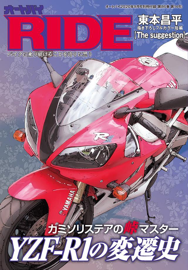 画像2: 「オートバイ」2020年9月号は7月31日発売。