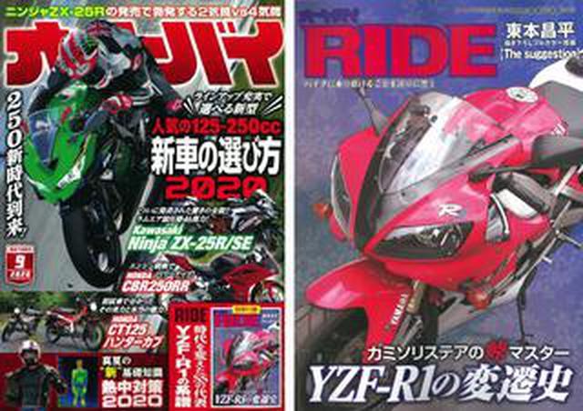 画像: いま注目の125cc&250cc大特集! 『オートバイ』9月号は別冊付録「RIDE」とセットで7月31日発売!