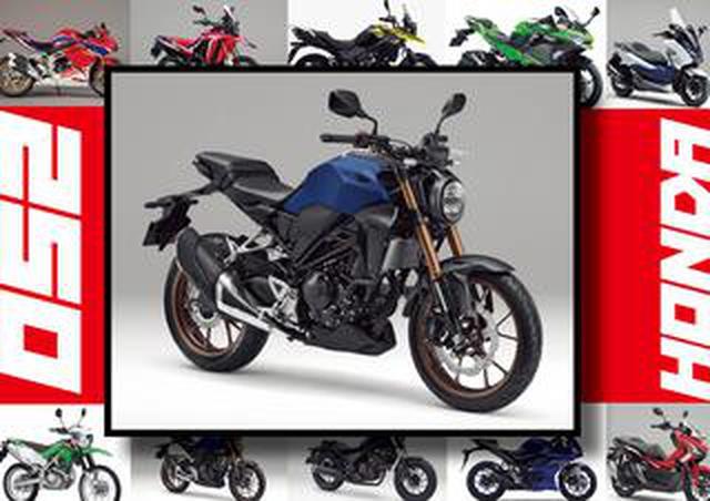 画像: ホンダ「CB250R」いま日本で買える最新250ccモデルはコレだ!【最新250cc大図鑑 Vol.001】-2020年版-