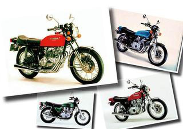 画像: 当時の免許制度に合わせて「ヨンヒャク」や「ニーハン」が充実した時代【日本バイク100年史 Vol.013】(1975-1977年)<Webアルバム>