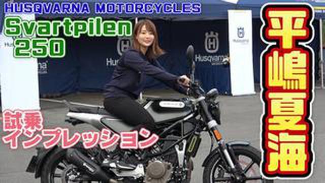 画像: 【動画】ハスクバーナ・モーターサイクルズの250ccバイク「スヴァルトピレン250」に平嶋夏海さんが初試乗!