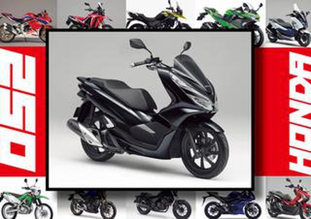 画像: ホンダ「PCX150」いま日本で買える最新250ccモデルはコレだ!【最新250cc大図鑑 Vol.008】-2020年版-