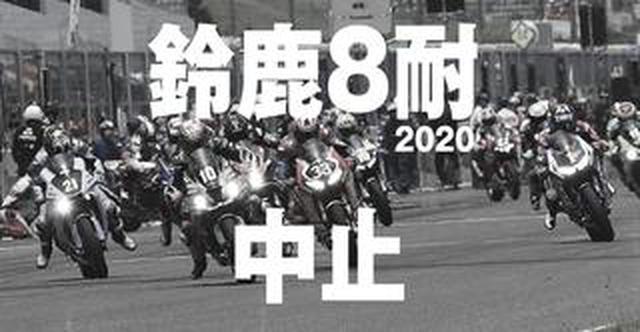 画像: 【イベント中止】新型コロナウイルス拡散の影響により「鈴鹿8時間耐久ロードレース2020 第43回大会」の中止が発表されました