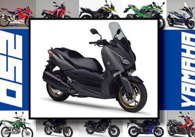 画像: ヤマハ「XMAX ABS」いま日本で買える最新250ccモデルはコレだ!【最新250cc大図鑑 Vol.013】-2020年版-