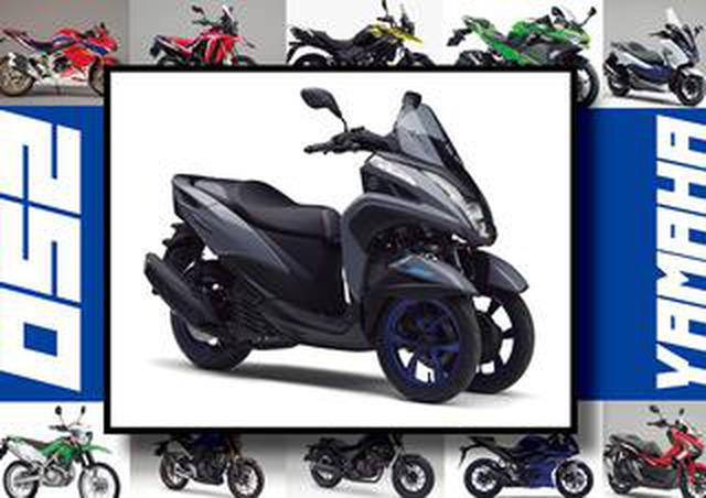 画像: ヤマハ「トリシティ155 ABS」いま日本で買える最新250ccモデルはコレだ!【最新250cc大図鑑 Vol.015】-2020年版-
