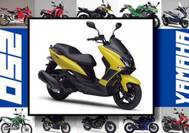 画像: ヤマハ「マジェスティS」いま日本で買える最新250ccモデルはコレだ!【最新250cc大図鑑 Vol.016】-2020年版-