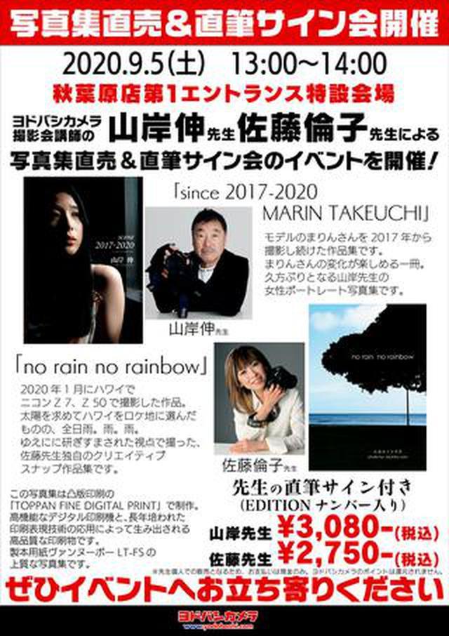 画像: 山岸伸、佐藤倫子の写真集販売&直筆サイン会が 2020年9月5日(土)13~14時、秋葉原ヨドバシカメラで開催!