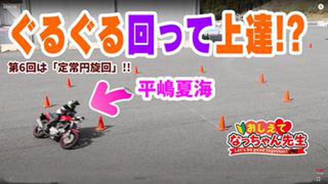 画像: 平嶋夏海さんがグルグル回る!「おしえて♡なっちゃん先生」最新回は「定常円旋回」のコツをレクチャー