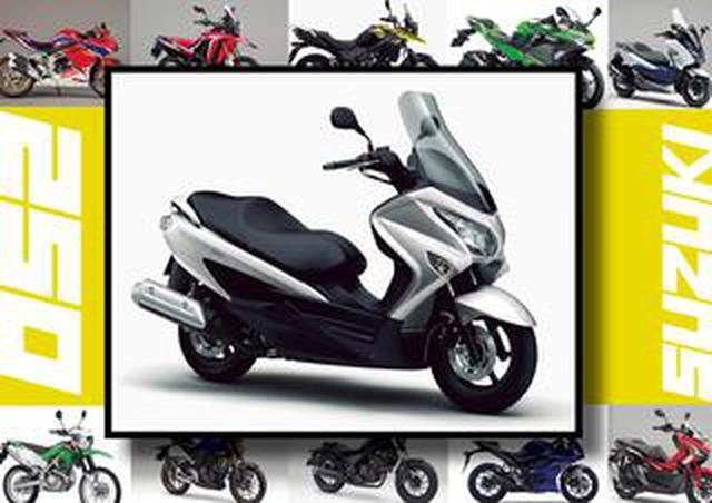 画像: スズキ「バーグマン200」いま日本で買える最新250ccモデルはコレだ!【最新250cc大図鑑 Vol.021】-2020年版-