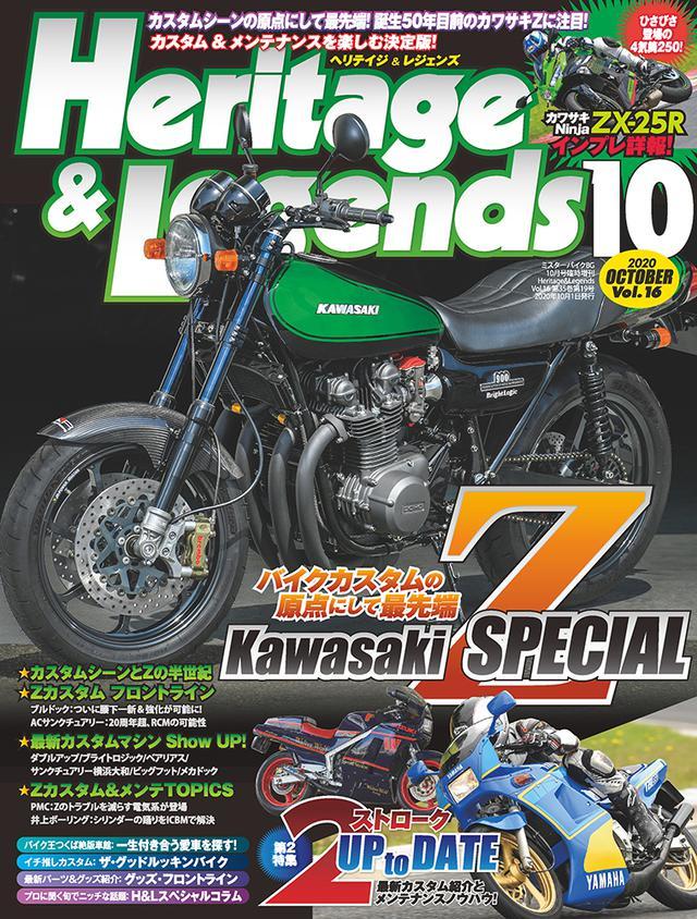 画像: 「Heritage & Legends」Vol.16は8月27日発売。
