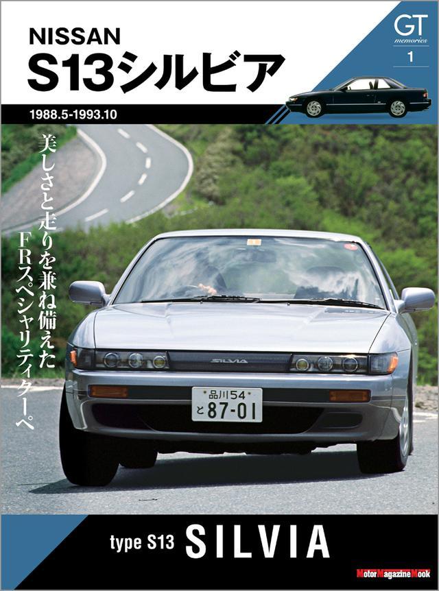 画像: 「GT memories 1 S13 シルビア」は2020年8月31日発売。