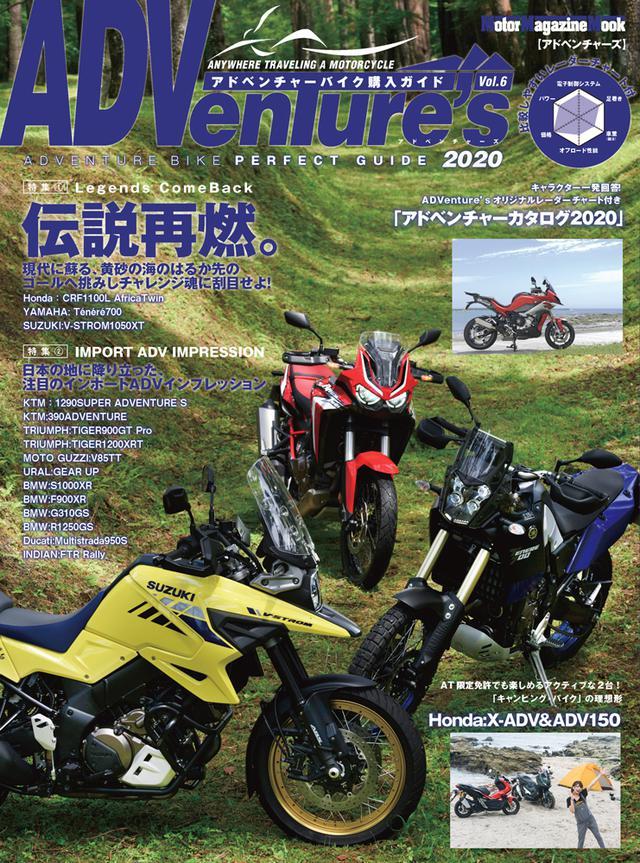 画像: 「ADVenture's 2020」は2020年8月31日発売。