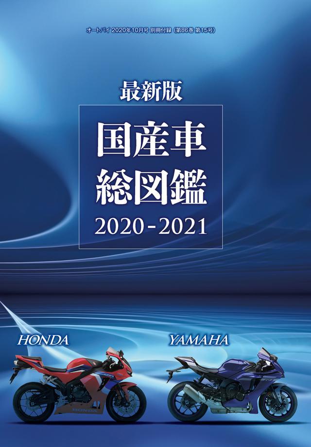 画像4: 「オートバイ」2020年10月号は9月1日発売。