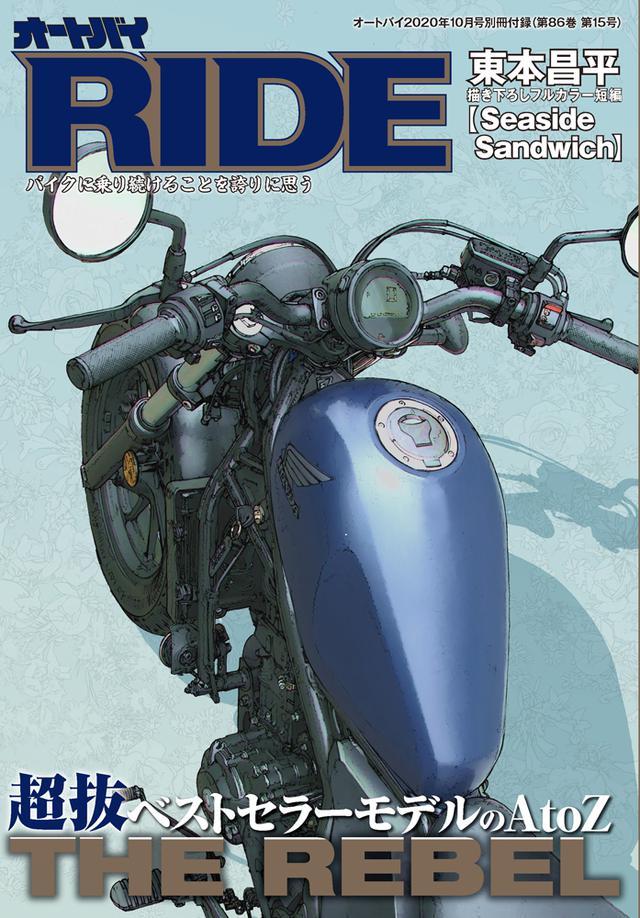 画像5: 「オートバイ」2020年10月号は9月1日発売。