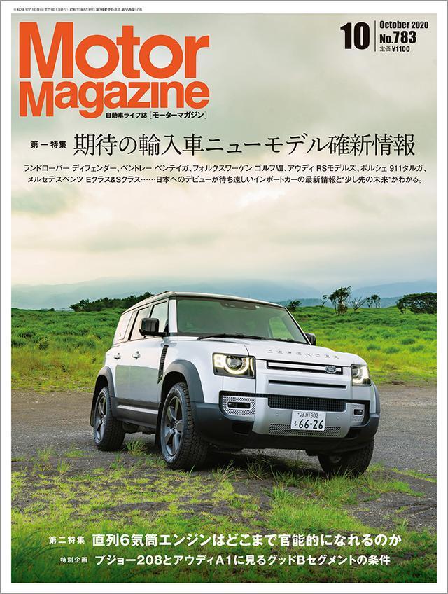 画像: 「Motor Magazine」2020年10月号は9月1日発売。