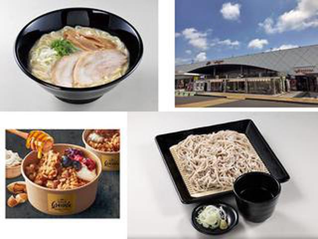 画像: 【新ドライブグルメ Vol.05】東名・海老名SA(下り)で有名ご当地麺を味わう!