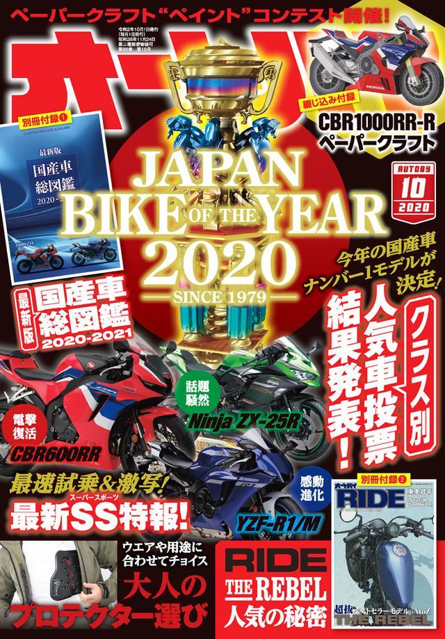 画像1: 「オートバイ」2020年10月号は9月1日発売。