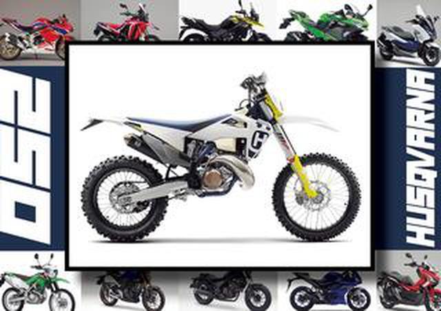 画像: ハスクバーナ「TE150i」いま日本で買える最新250ccモデルはコレだ!【最新250cc大図鑑 Vol.033】-2020年版-