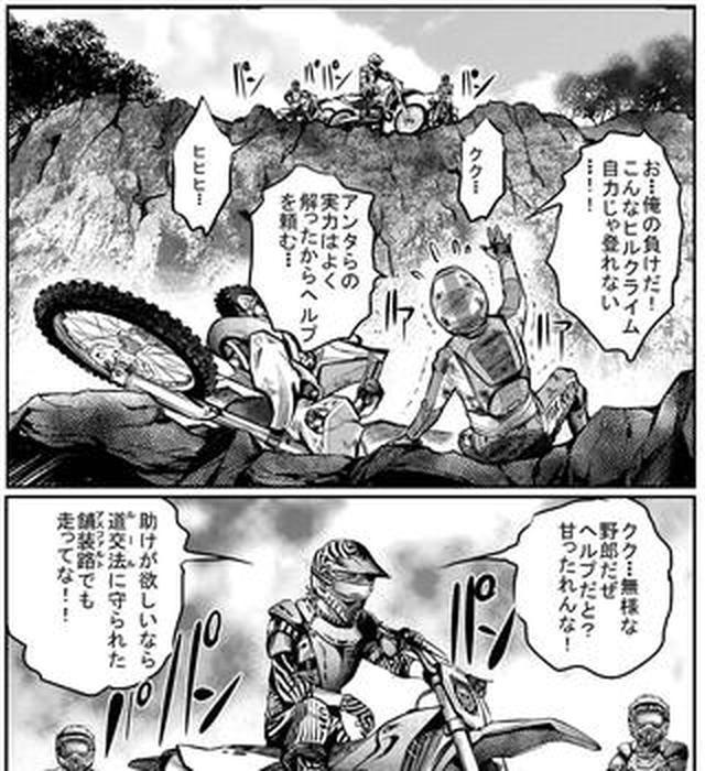 画像: 夢じゃないよ、現実だよ。ヤングチャンピオンにオフロード漫画が登場