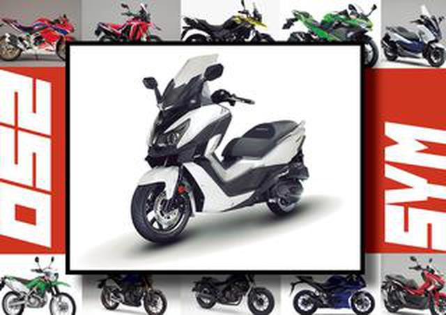 画像: SYM「CRUiSYM 250」いま日本で買える最新250ccモデルはコレだ!【最新250cc大図鑑 Vol.038】-2020年版-