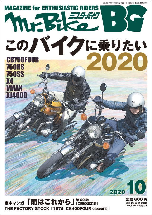 画像: 「Mr.Bike BG」2020年10月号は9月14日発売。