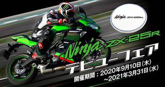 画像: カワサキ「Ninja ZX-25R」発売! デビューフェア期間中に試乗すると、スマートフォン用ワイヤレス充電器が手に入る!