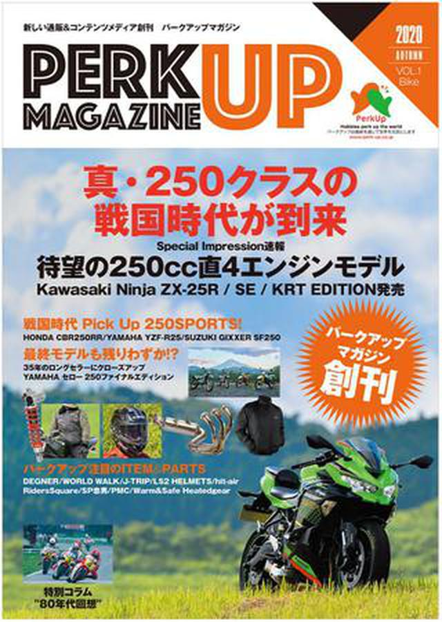 画像: バイクとアウトドアのフリーマガジン「パークアップマガジン」が創刊!!