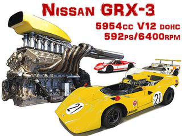 画像: 【モンスターマシンに昂ぶる 32】日産の6L V12気筒「GRX-3」は日本における史上最大のレーシングエンジン