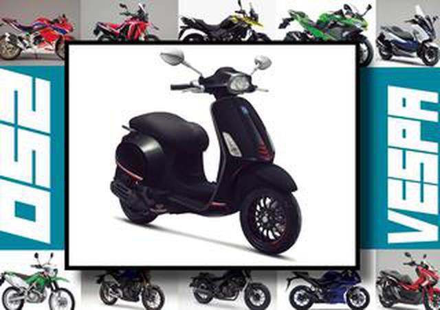 画像: ベスパ「スプリント150」いま日本で買える最新250ccモデルはコレだ!【最新250cc大図鑑 Vol.042】-2020年版-