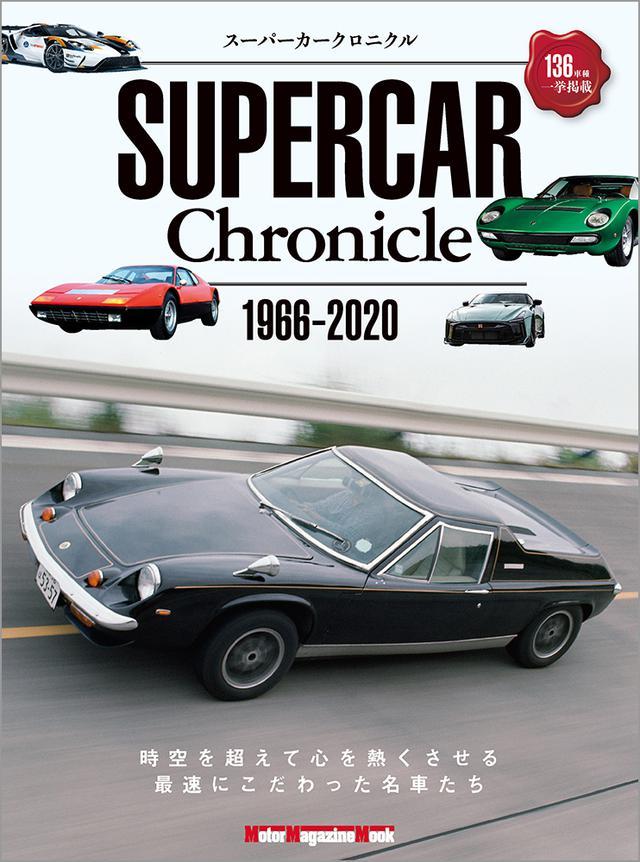 画像: 「SUPERCAR Chronicle 1966-2020」は2020年9月24日発売。
