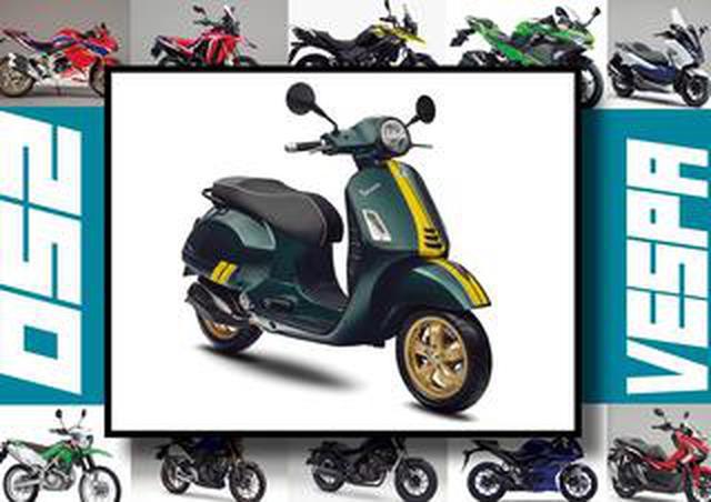画像: ベスパ「GTS SUPER 150 レーシング シックスティーズ」いま日本で買える最新250ccモデルはコレだ!【最新250cc大図鑑 Vol.044】-2020年版-
