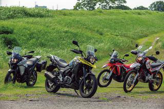 画像: 目的別250ccアドベンチャーバイクの選び方【太田安治のスペシャルコラム】