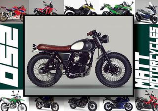 画像: マット モーターサイクルズ「Mastiff 250」いま日本で買える最新250ccモデルはコレだ!【最新250cc大図鑑 Vol.050】-2020年版-
