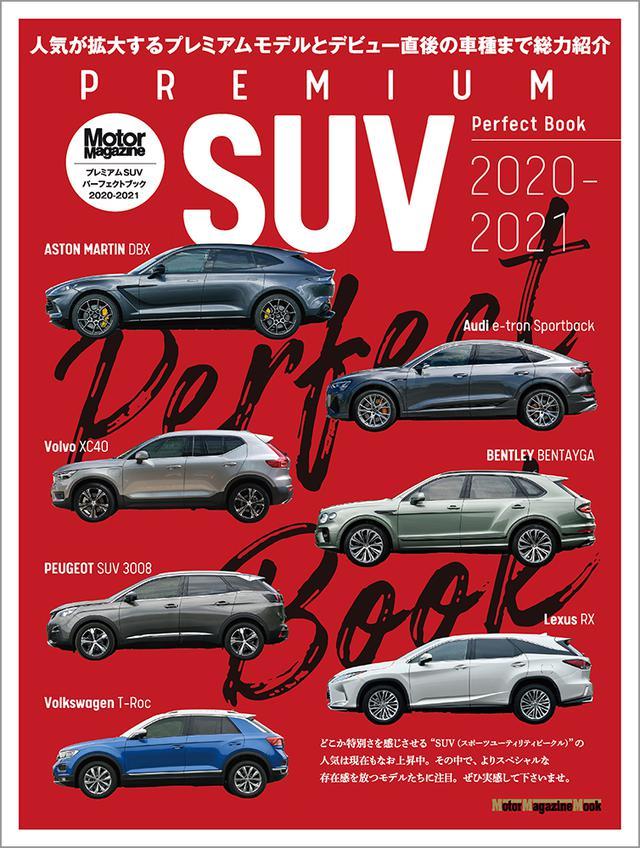 画像: 「PREMIUM SUV Perfect Book 2020-2021」は2020年9月26日発売。