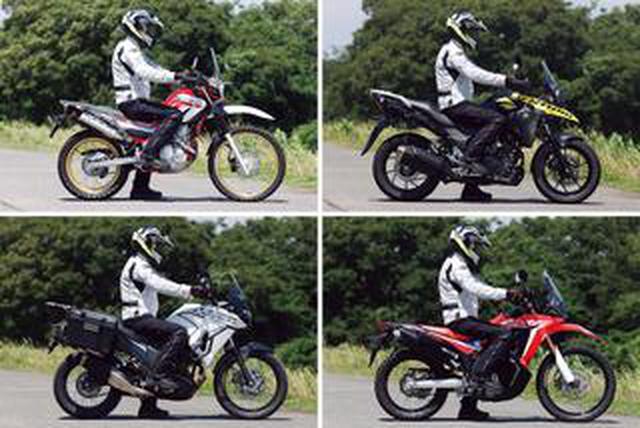 画像: 【足つき&タンデム】250ccアドベンチャーバイクを徹底比較! ツーリングセロー/Vストローム250/ヴェルシスX250ツアラー/CRF250ラリー タイプLD(2020年)