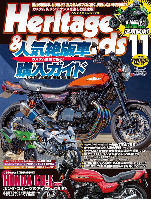 画像: 「Heritage & Legends」Vol.17は2020年9月28日発売。