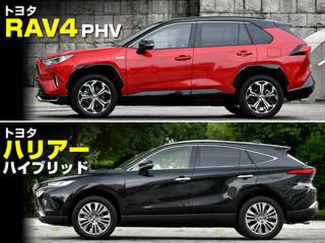 画像: 【絶対比較】トヨタRAV4とハリアーはプラットフォームこそ同じだが見た目も性格もまったく違う。さてどっちを選ぶ?