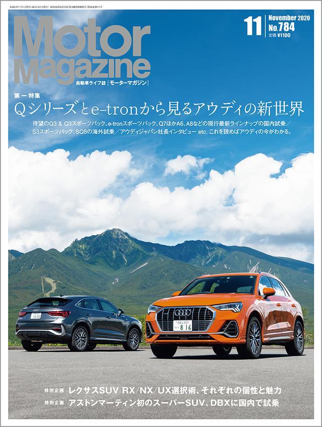 画像: 「Motor Magazine」2020年11月号は10月1日発売。