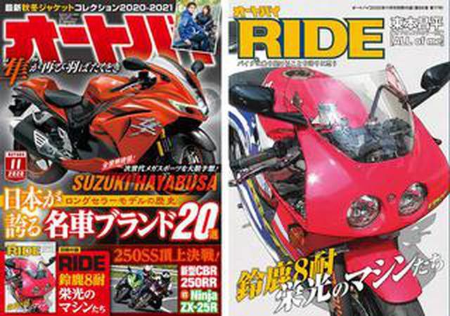 画像: 初心者からベテランまで楽しめる特集! 月刊『オートバイ』2020年11月号は「RIDE」とセットで10月1日発売!