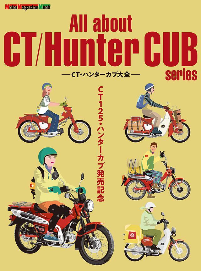 画像: 「All about CT/Hunter CUB series -CT・ハンターカブ大全-」は2020年10月5日発売。