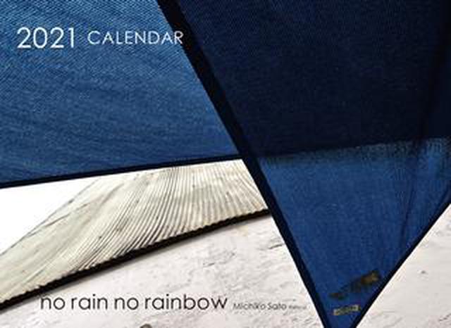 画像: カメラマン2021カレンダーのご紹介Part2 佐藤倫子さん「no rain no rainbow」