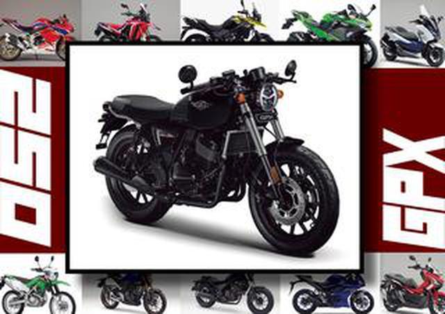 画像: GPX「レジェンド250ツイン」いま日本で買える最新250ccモデルはコレだ!【最新250cc大図鑑 Vol.060】-2020年版-