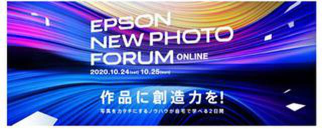 画像: エプソン オンラインでフォトイベントを開催 「エプソンニューフォトフォーラム オンライン」 ○10月24日(土) 11:00~17:30 ○10月25日(日) 11:00~16:00