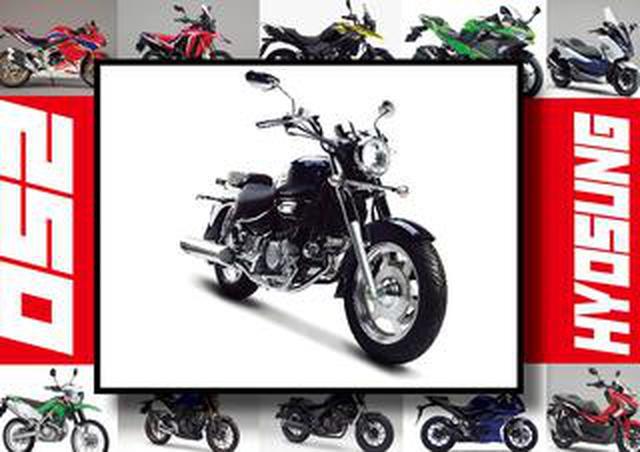 画像: ヒョースン「GV250 Aquila」いま日本で買える最新250ccモデルはコレだ!【最新250cc大図鑑 Vol.063】-2020年版-
