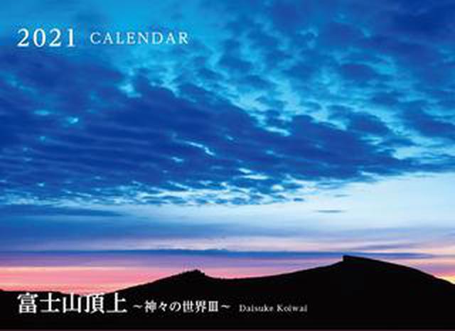 画像: カメラマン2021カレンダーのご紹介Part10 小岩井大輔さん「富士山頂上~神々の世界III~」