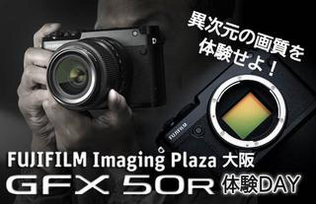画像: 富士フイルムの太っ腹企画「FUJIFILM Imaging Plaza 大阪 GFX 50R 体験DAY」は10月24日(土)、25日(日)に開催!
