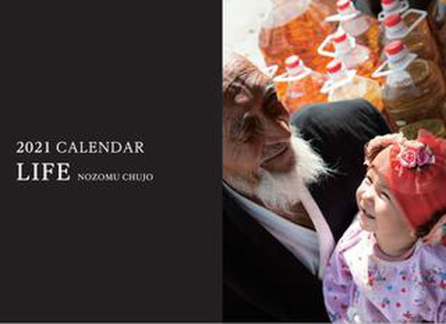 画像: カメラマン2021カレンダーのご紹介Part12 中条 望さん「LIFE」