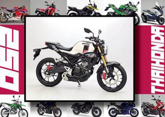 画像: タイホンダ「CB150R」いま日本で買える最新250ccモデルはコレだ!【最新250cc大図鑑 Vol.068】-2020年版-