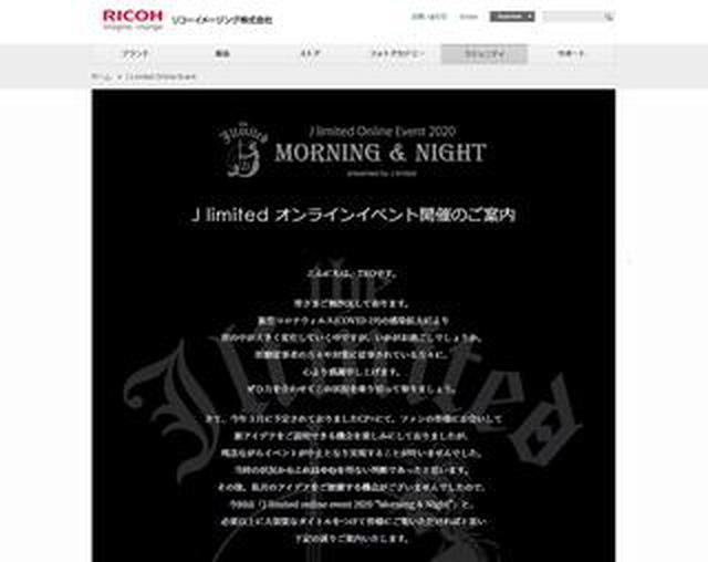 画像: リコーイメージングは「J limited オンラインイベント」を開催!